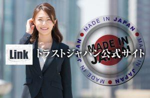 総合探偵社トラストジャパンオフィシャルサイト